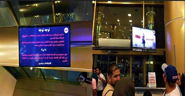 Dihack, Layar Bandar Udara Di Iran Tampilkan Pesan Anti Pemerintah